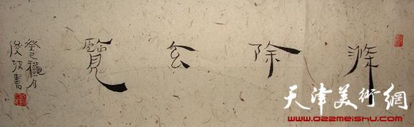 刘俊坡作品《涤除玄览》