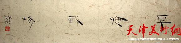 刘俊坡作品《厚德载物》