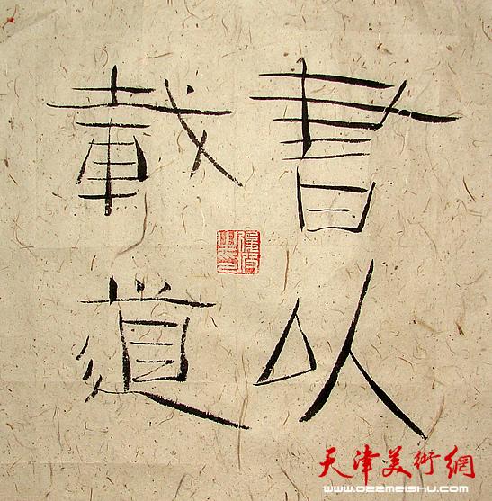 刘俊坡作品《书以载道》