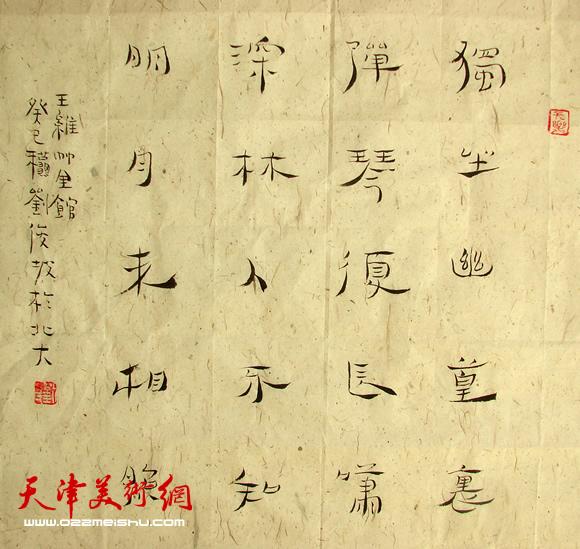 刘俊坡作品《竹里馆》王维诗词