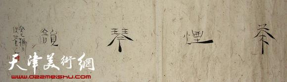 刘俊坡作品《茶烟琴韵》