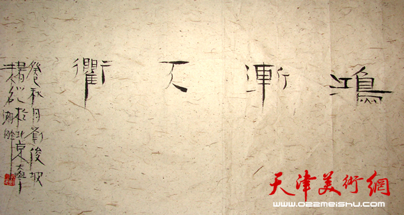 刘俊坡作品《鸿渐天衢》