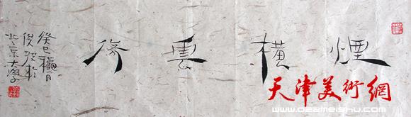 刘俊坡作品《烟横云倚》