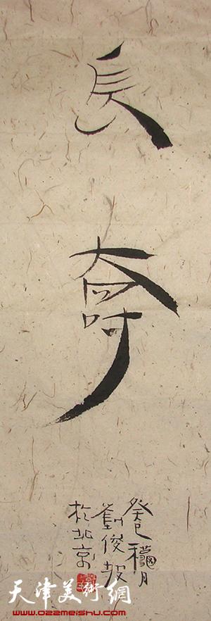 刘俊坡作品《长寿》