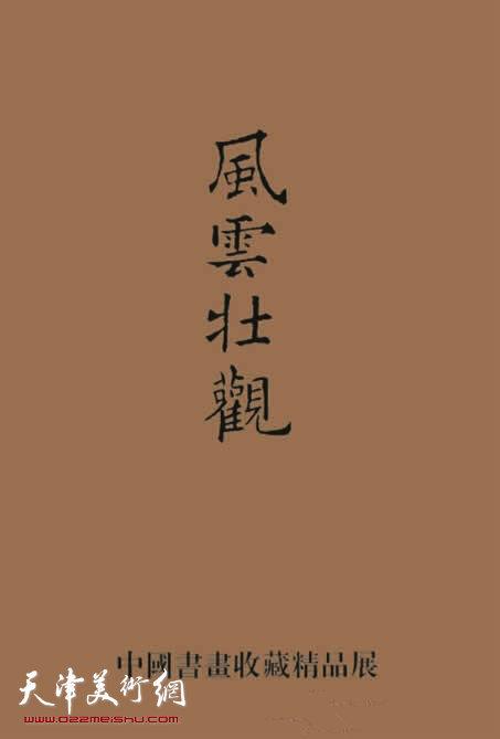风云壮观―中国书画收藏精品展