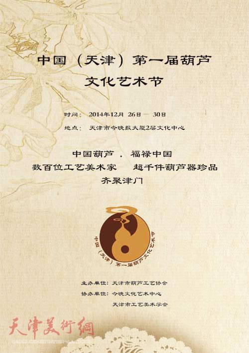 中国(天津)第一届葫芦文化艺术节海报