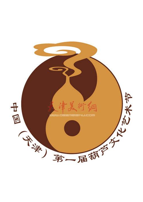 中国(天津)第一届葫芦文化艺术节标识