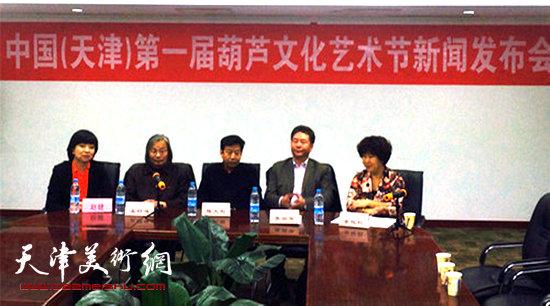"""""""中国(天津)第一届葫芦文化艺术节""""新闻发布会现场"""