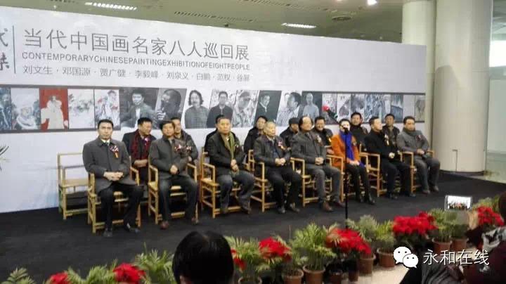 """""""风格时代・津门八杰""""当代中国名家八人巡回展在河南省美术馆隆重开幕。"""