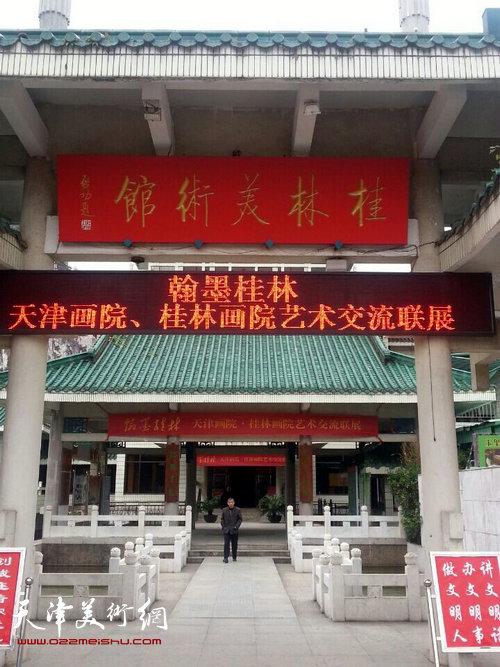 """图为""""翰墨桂林""""天津画院、桂林画院联展现场。"""