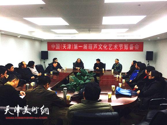 中国(天津)第一届葫芦文化艺术节筹备会召开