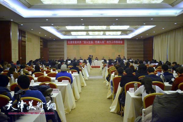 """天津市美术界 """"深入生活•扎根人民""""创作工作推动会在津召开。"""