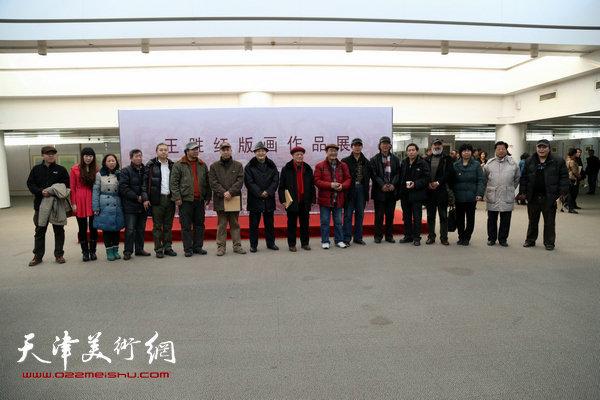 王胜红版画作品展日前在泰达图书馆文化展厅开幕