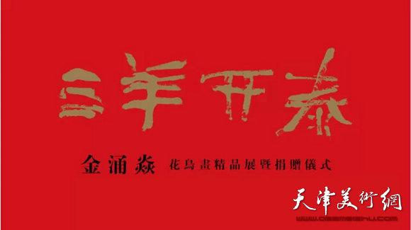 羊画展 元旦期间亮相天津文化中心图书馆