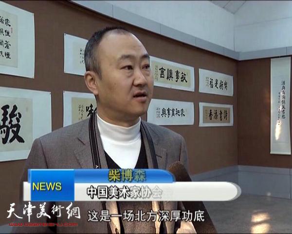 中国美术家协会会员柴博森