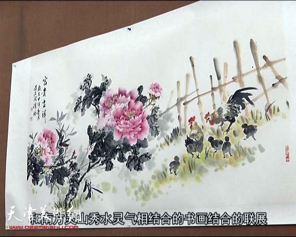 图为展出的书画作品。