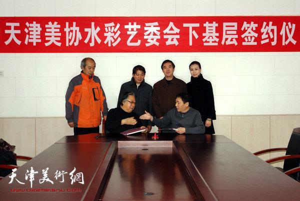 签订下基层共建水彩画培训基地的协议
