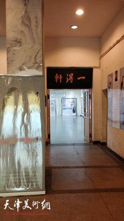 于栋华博士毕业作品展1月21日在天津大学一得轩开幕,图为画展举办地一得轩。