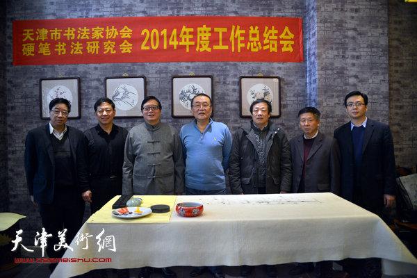 天津市书法家协会硬笔书法研究会2014年度工作总结会1月22日召开。