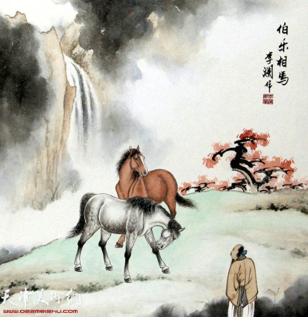 李澜画马新作:《伯乐相马》
