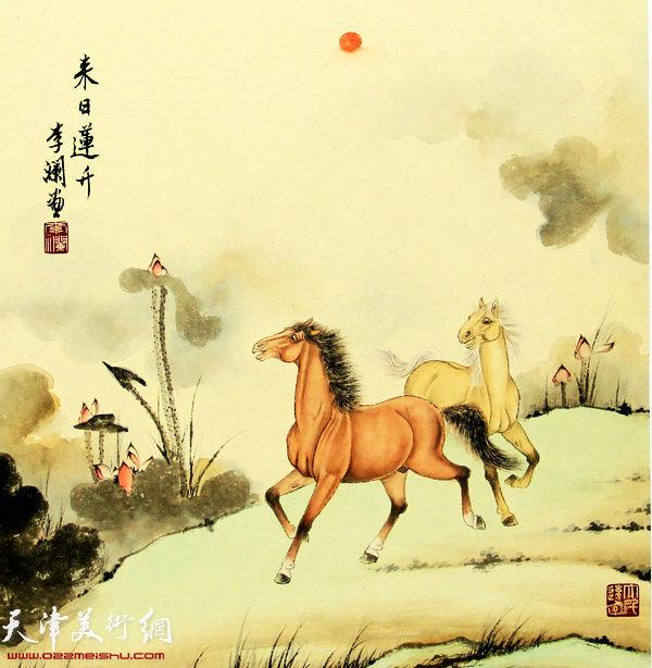 李澜画马新作:《来日莲升》