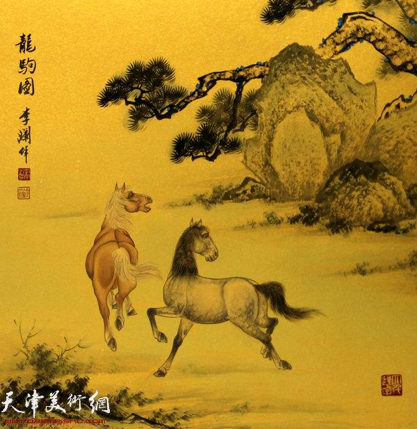 李澜画马新作:《龙驹图》