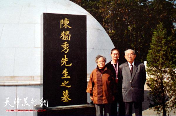 夏明远和夫人朱静馨、女儿夏效刚拜谒陈独秀先生之墓。