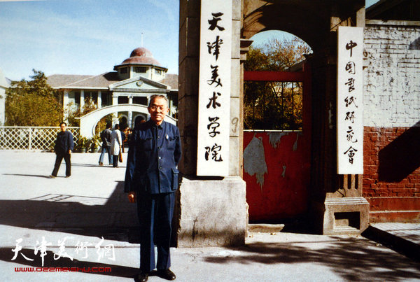 1975年夏明远落实政策重回天津美术学院。