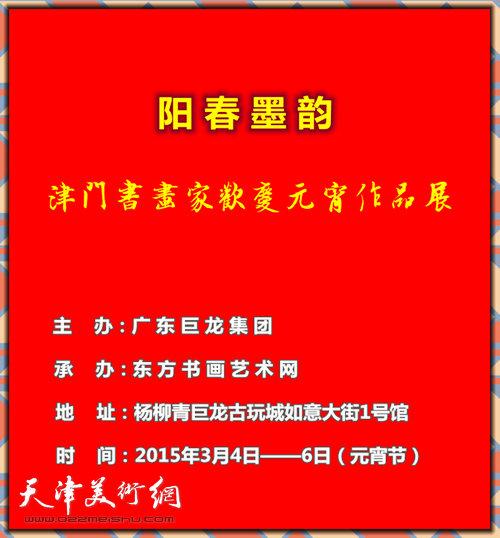 阳春墨韵—津门书画家欢庆元宵作品展即将开展