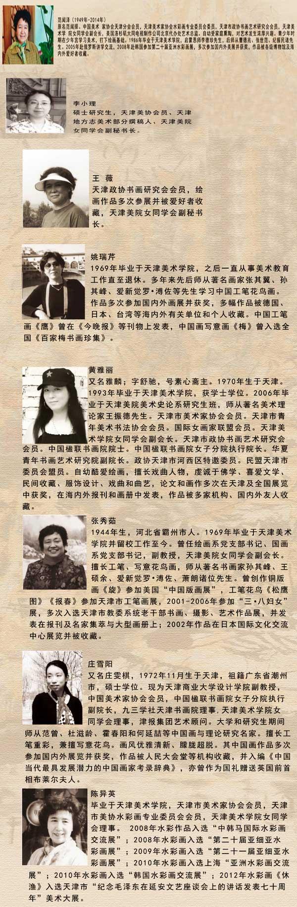 纪念范闻泽暨庆三八天津美院女同学会作品展将举行