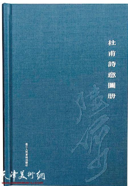 《杜甫诗意图册》