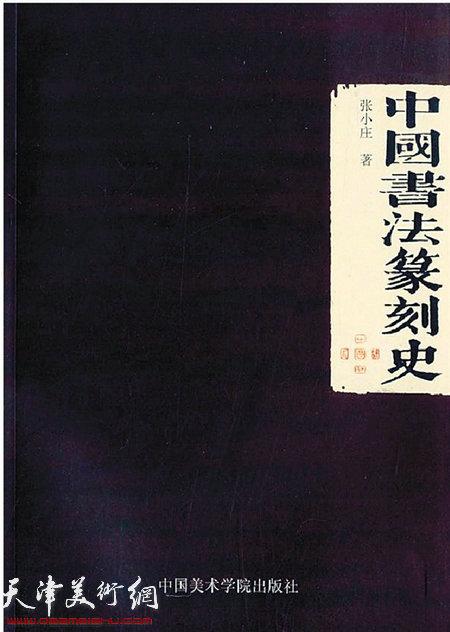 《中国书法篆刻史》