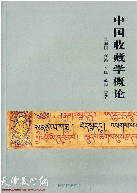 《中国收藏学概论》