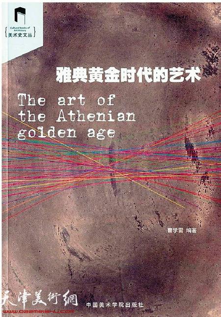 《雅典黄金时代的艺术》
