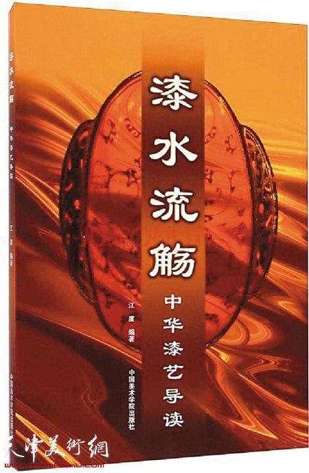 《漆水流觞:中华漆艺导读》