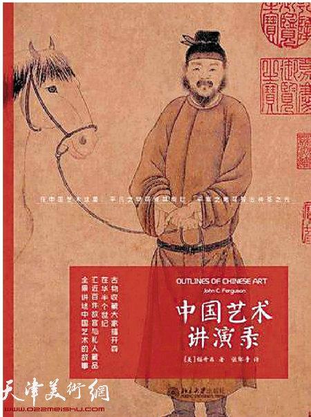 《中国艺术讲演录原作名:Outlines of Chinese Art》