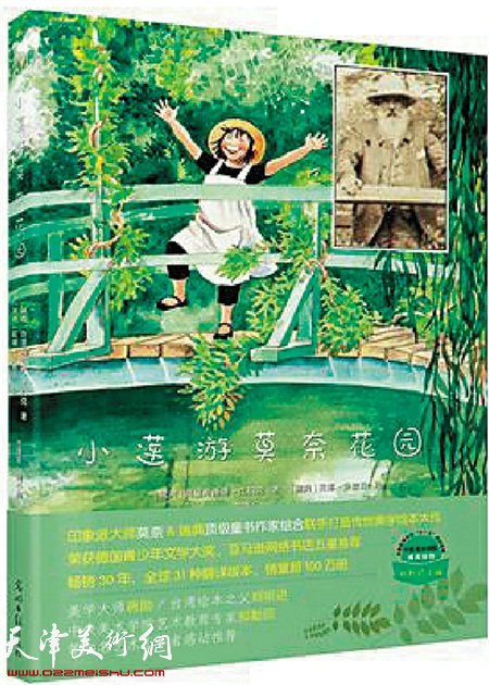 《小莲游莫奈花园》