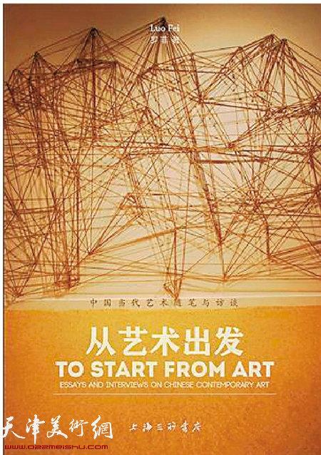 《从艺术出发——中国当代艺术随笔与访谈》