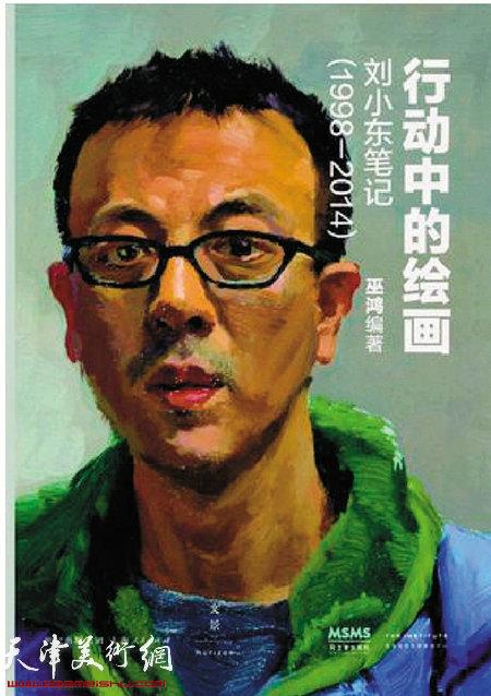《行动中的绘画——刘小东笔记(1998—2014)》