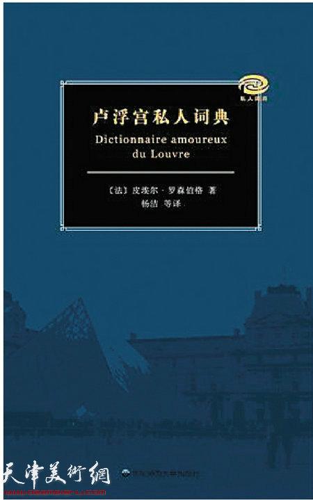 《卢浮宫私人词典》