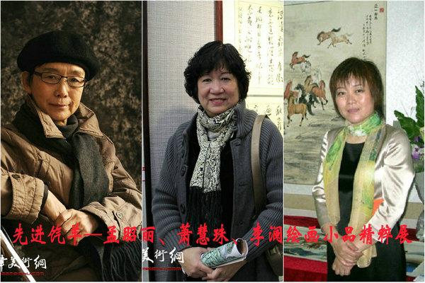 先进饩羊―孟昭丽、萧慧珠、李澜绘画小品精粹展