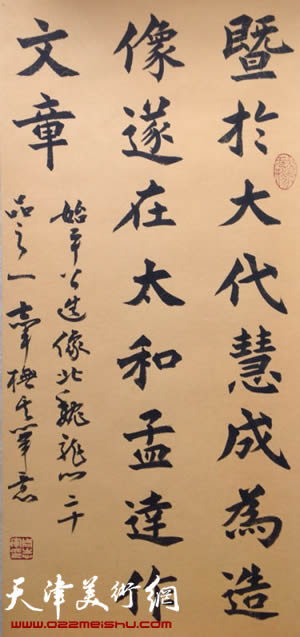 周志军书法作品