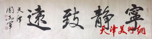 【转载】著名书法家周志军:创新一定是有原则有标准的 - 见阁闻铃 - 见 阁 闻 铃
