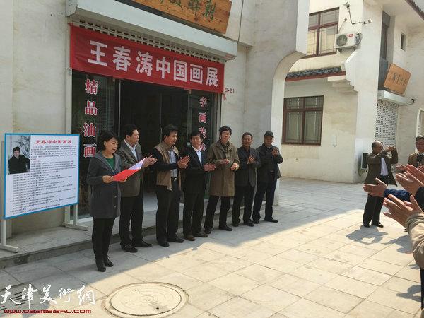 王春涛中国画展在山东无棣举行,图为开幕仪式现场。