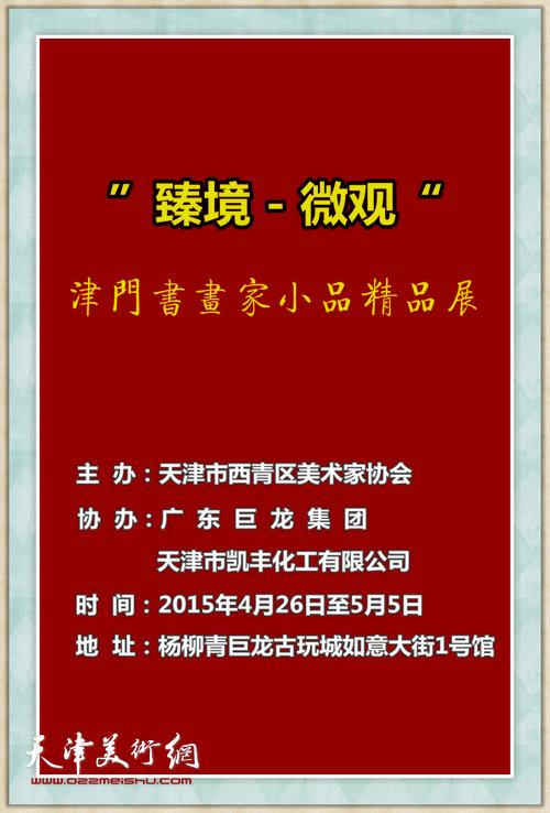 小品社团宣传海报
