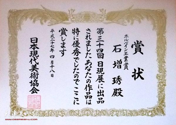 """石增�L荣获""""贺尔拜因工业奖""""证书"""