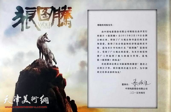 """为本片的宣传推广工作起到了极大的助力作用,是电影《狼图腾》的标志"""""""