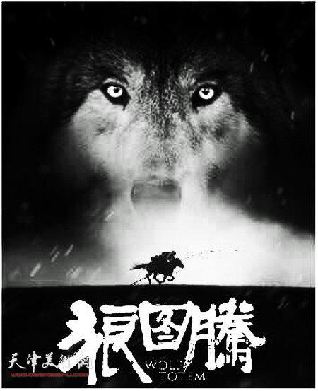 电影《狼图腾》海报.