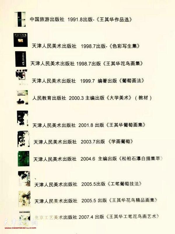王其华赠送天津图书馆18种画集共90册图书目录