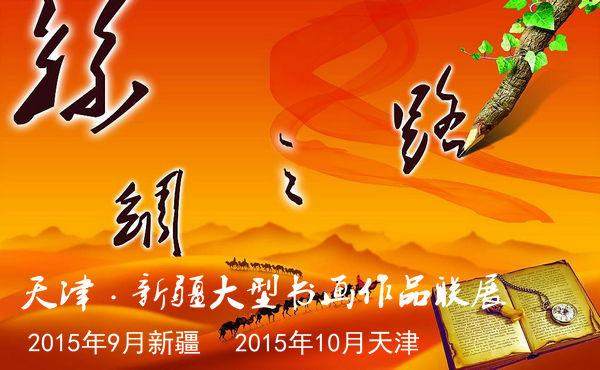 《丝路风韵》——天津﹒新疆大型书画作品联展